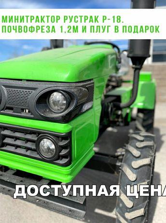 Супер-цена! Трактор Рустрак Р-18. Почвофреза и Плуг в подарок!