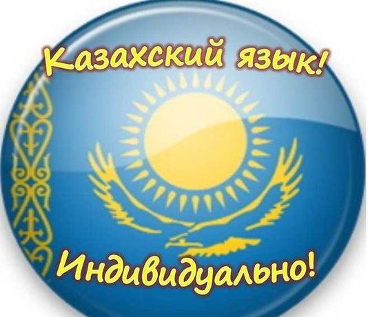 Репетитор КАЗАХСКОГО языка. Qazaq tili