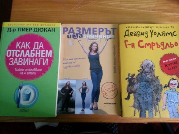 Много книги на ниски цени