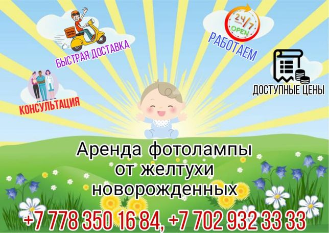 Фотолампа для лечения желтухи новорожденных