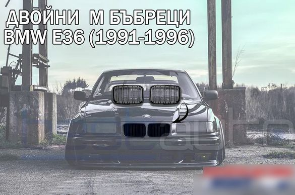 М дизайн бъбреци/решетки за БМВ Е36/BMW E36 - Черен Гланц Двойни