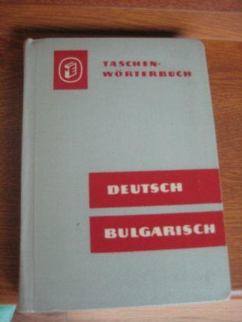 Немско български речник