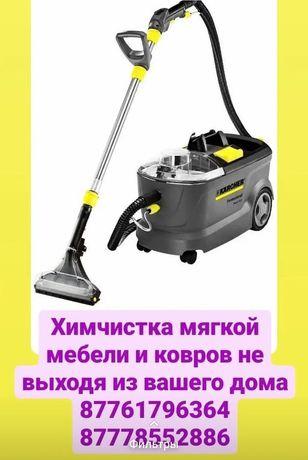 Аренда моющего пылесоса, химчистка,уборка