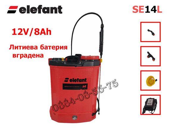 Пръскачка акумулаторна Elefant SE14L, 14л, 12V/8Ah, 3 bar