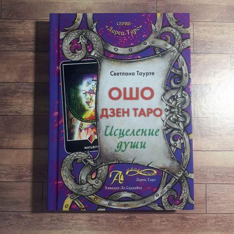 Книга ОШО Дзен Таро Исцеление души Алматы