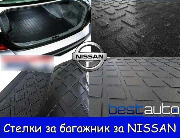 Стелки за багажник за Нисан / Nissan Qashqai Кашкай Джук х-Треил