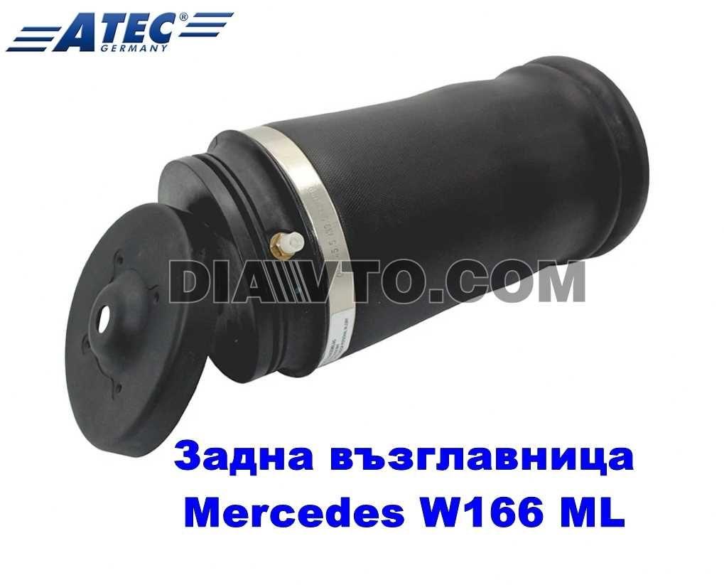 НОВА задна въздушна възглавница W166 ML GLE Mercedes Airmatic ATEC