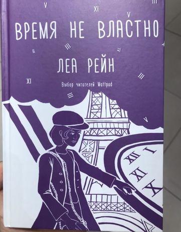 продается книга «Время не властно»