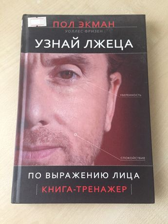 Книга узнай лжеца по выражению лица