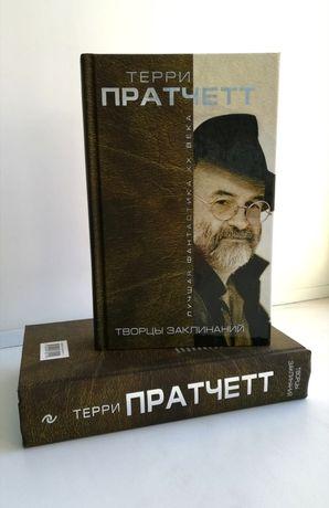 Две книги в одной. Терри Пратчетт Творцы заклинаний и Вещие сестрички