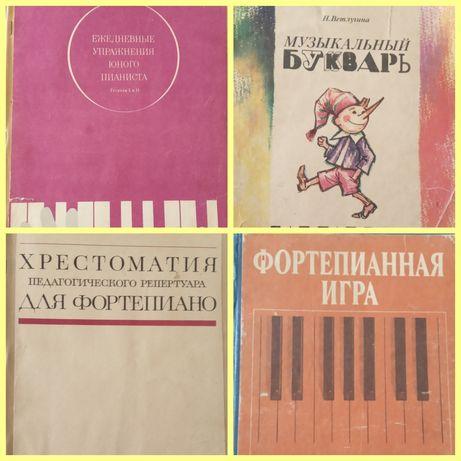 Учебники для фортепиано, для занятий музыкой