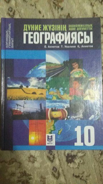 Учебники по геграфии