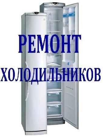 Ремонт холодильников. Без выходных.