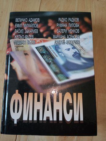 Учебник по Финанси на Величко Адамов