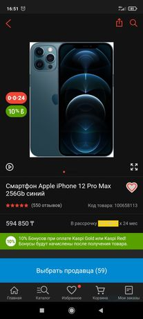 Iphone 12 pro max 480k