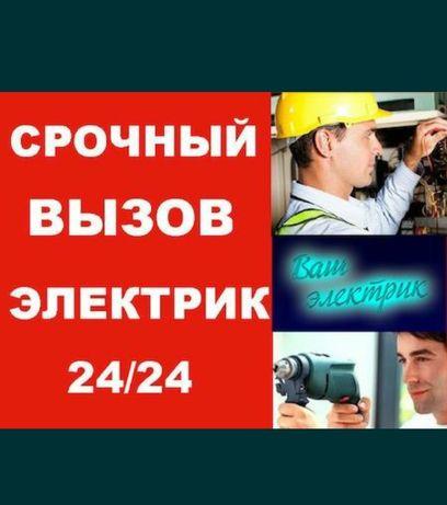 Электрик срочный 24/7. Авариный вызов.