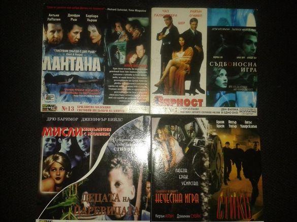 Двустранни ДВД Филми