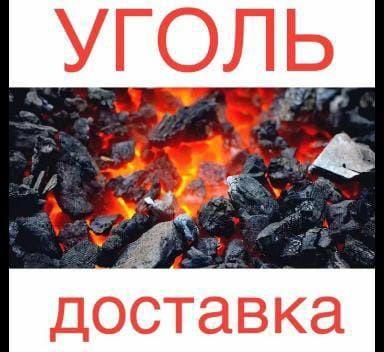Продается уголь в большом ассортименте.качественый