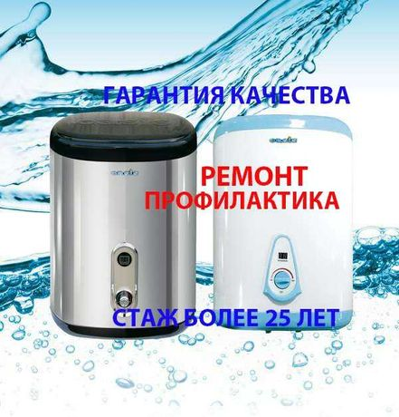 Водонагреватели - ремонт и профилактика