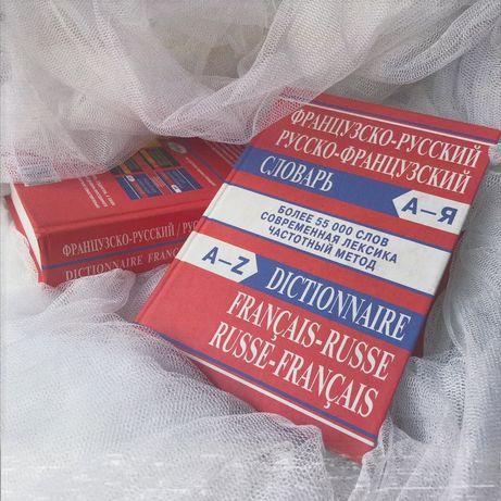 Французско-русский/Русско-французский словарь