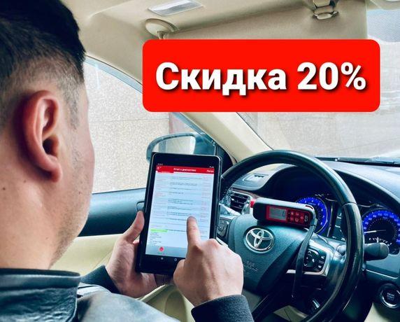 Проверка Авто 24ч Толщиномер Компьютерная СТО Автоэксперт Автоподбор