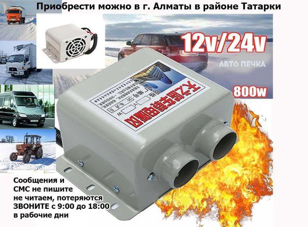 В салон машины ОБОГРЕВАТЕЛЬ авто-печка электрический фен на 12/24-v