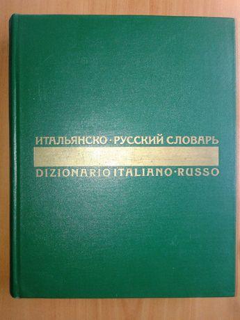 Италианско-руски речник