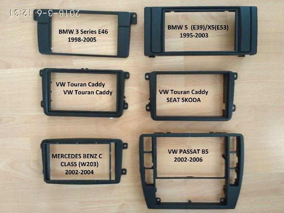 Рамки - панели за 2 DIN за автомобили