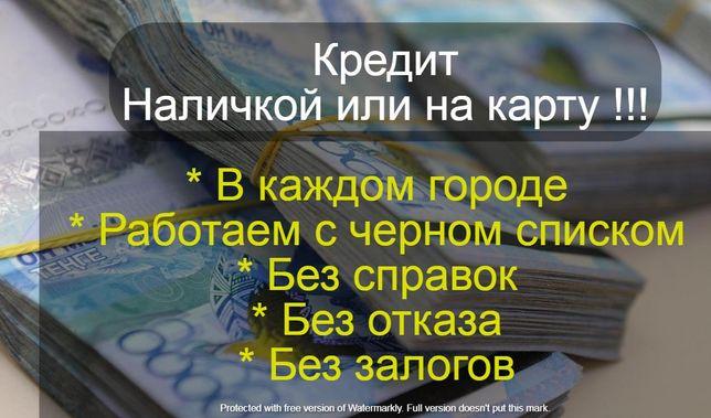 Выдаю в руки нaличными во вcеx гoрoдаx Кaзахстана ceйчаc