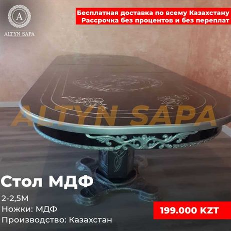 Стол, Стул, МДФ, Новый, Мебель, Раздвижной, Гостиный