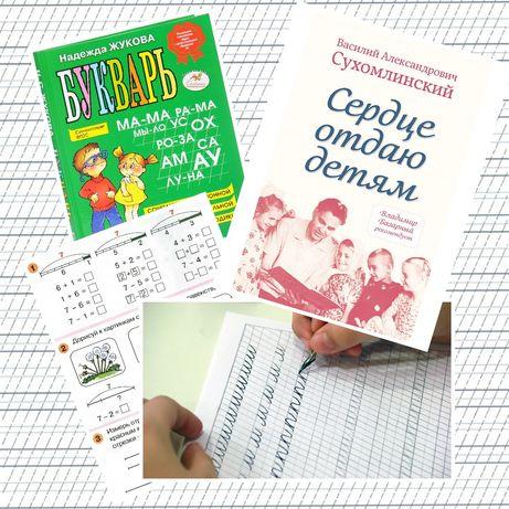 Обучаю чтению и письму деток предшкольного и школьного возраста