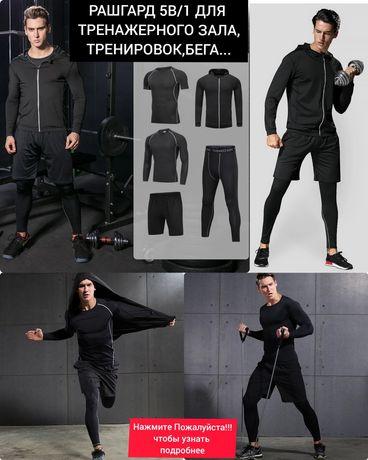 Спортивные костюмы мужские Рашгард термобель кроссовки сумка тренировк