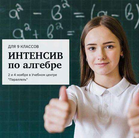Подготовка к экзаменам. Интенсив по алгебре.