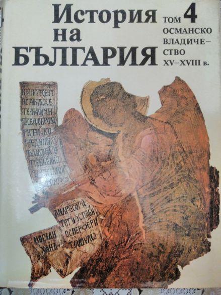 История на България , Издателство на БАН. 4 том.