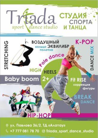 Студия спорта и танца