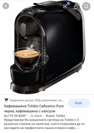 Кафе машина Tchibo