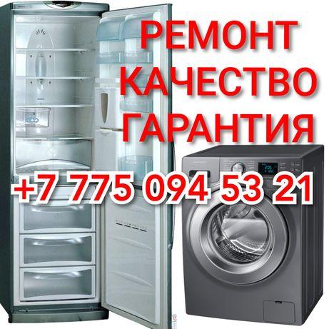 Ремонт Стиральных Машин и Холодильников. Быстро, Качественно, Надежно!