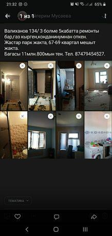 Продается 3-х комнат.кв на 5 этаже с ремонтом по ул.Валиханова 134.