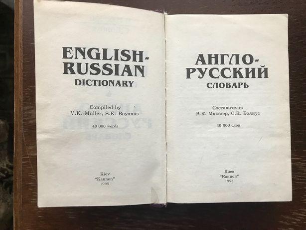 Словарь рус-англо, англо-рус