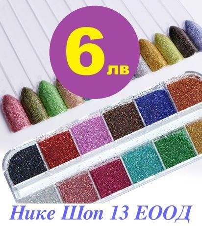 6лв ПРОМО! Декорация брокатена пудра кутия 12 цвята