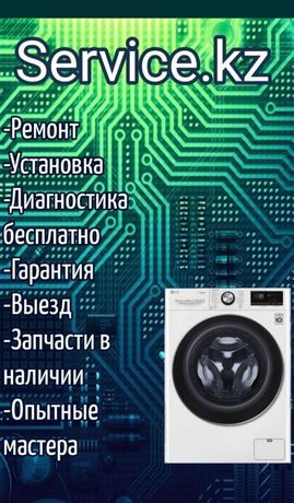 Недорогой ремонт и установка стиральных и посудомоечных машин