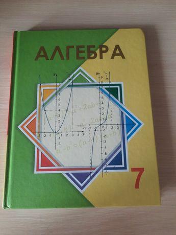 Продам учебник Алгебры 7 класс