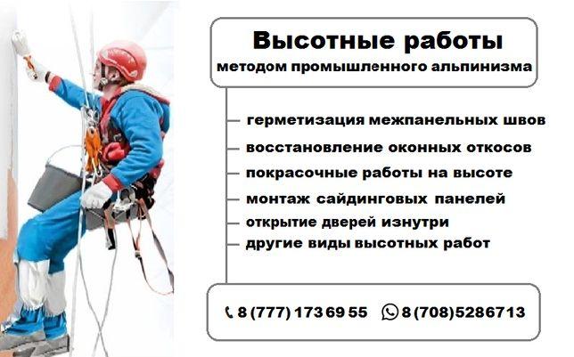 Промышленный альпинист (высотные работы)