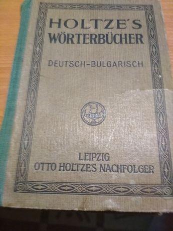 Немско Български речник от 1942г.