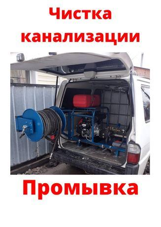 Сантехник Чистка КАНАЛИЗАЦИЙ с аппаратом. Любые сложности