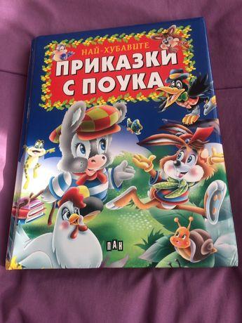 Детска книга