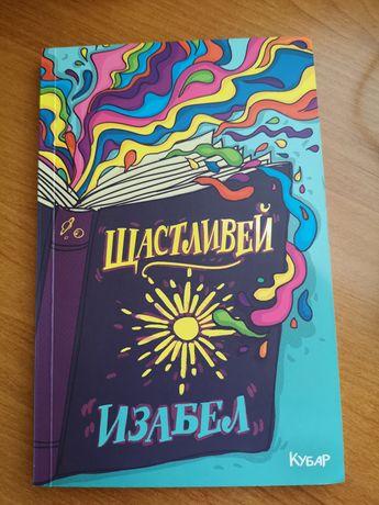 Книга - Щастливей
