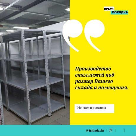 Стеллажи производства Казахстан