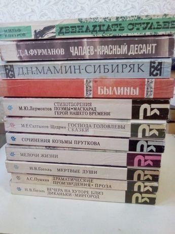 Продам книги -Классики и современники