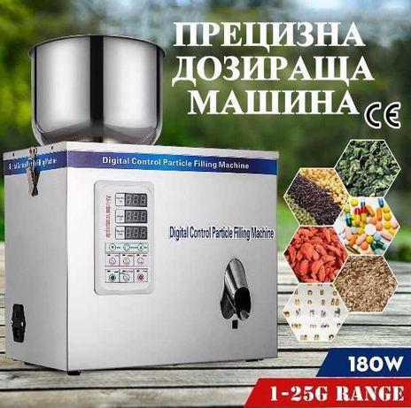Дозираща машина за зърнени продукти, .,.2-100 гр., 2-250 гр.,10-999гр.